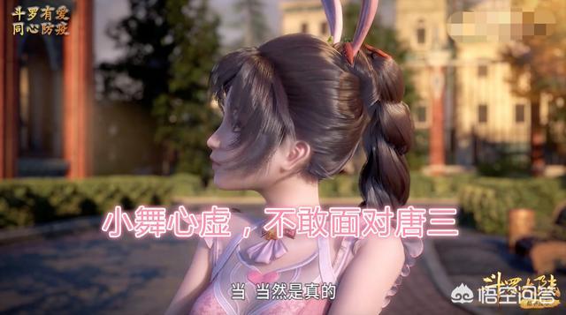 《斗罗大陆》95集,为什么说唐三已经知道小舞是魂兽的身份了?